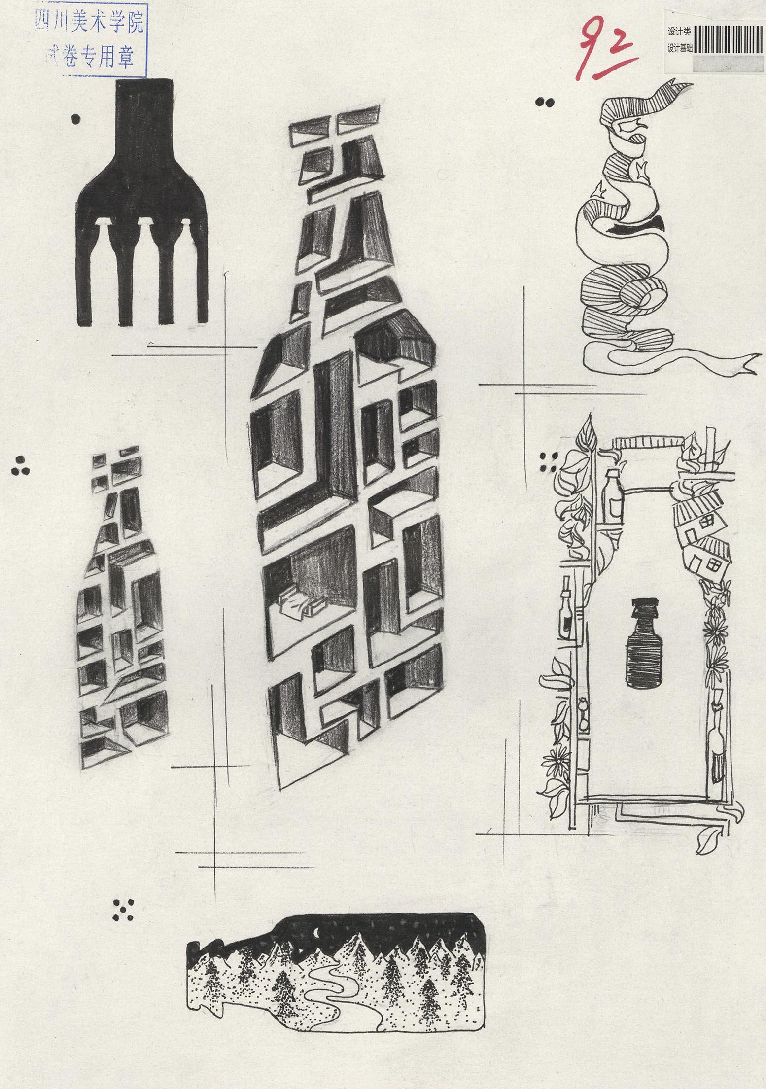 《解密高分卷-川美设计篇》之设计基础图片